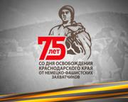 75 лет со Дня освобождения Кубани от фашистов
