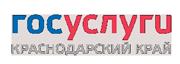 Госуслуги Краснодарский край