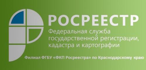 Логотип Росреестра